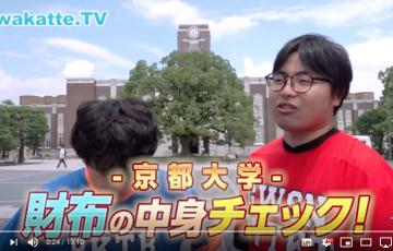 て tv 高田 わかっ
