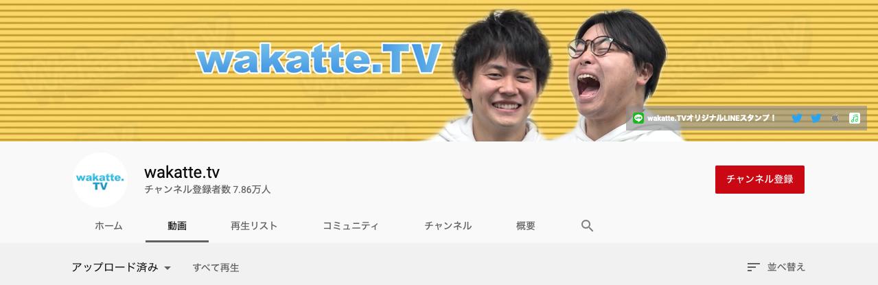 わかっ て tv 高田